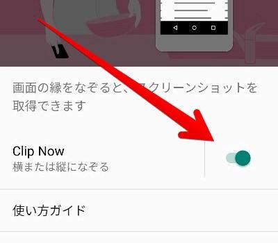 「Clip Now」画面内のスイッチをタップして「オン」にした状態の画像