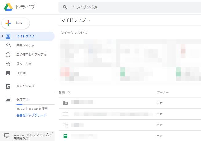 Googleドライブの「マイドライブ」ページの画像