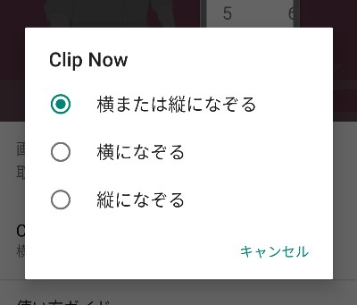 Clip Nowのフリック方向を指定する画面の画像