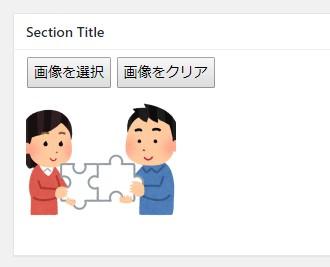 画像を選択・追加できる項目例の画像
