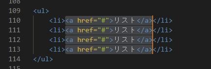 VSCodeでブロック選択をした状態の画像