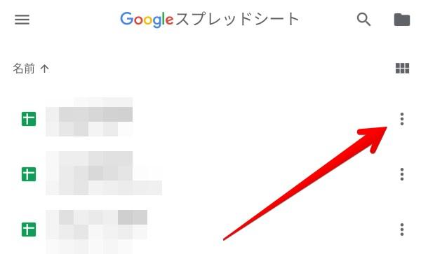 Googleスプレッドシートアプリのファイル一覧画面の画像