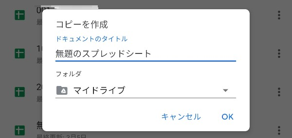 「コピーを作成」ボタンを選択した際のポップアップの画像