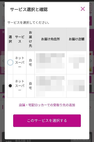 『イオンネットスーパー』で店舗を選択できる画面の画像
