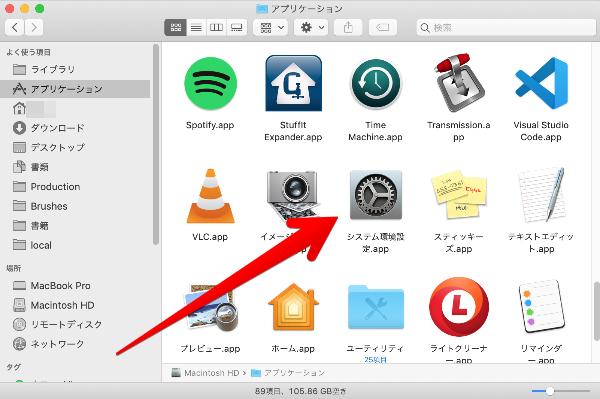 Macのファインダーに表示したアプリケーション画面の画像
