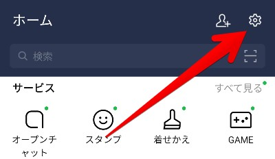 LINEアプリ「ホーム」画面の画像