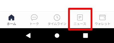 LINEアプリのデフォルトの状態のメニュー画像