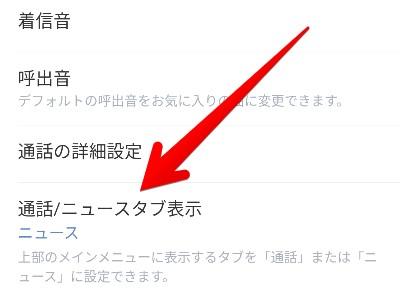 LINEアプリ「通話設定」画面の画像