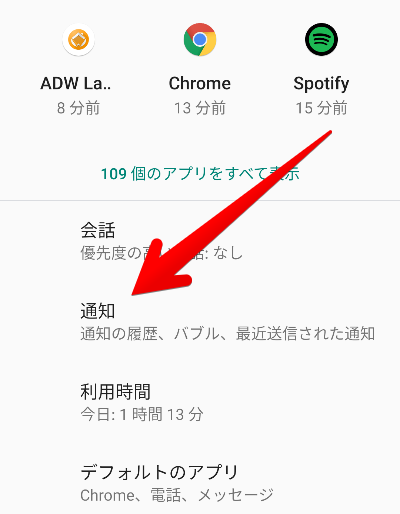 「アプリと通知」画面の画像