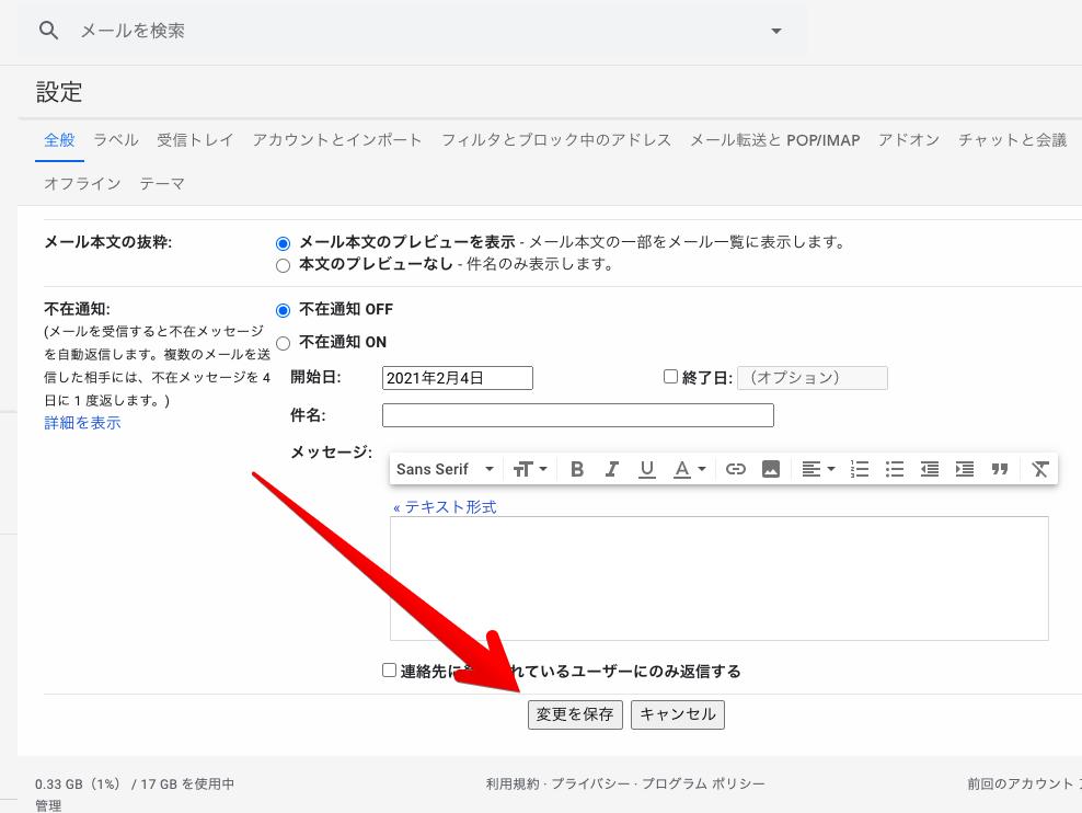 Gmail設定の全般タブ内下部の画像
