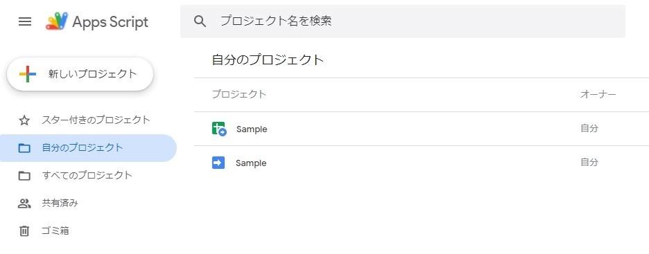 Google Apps Script のホーム画面