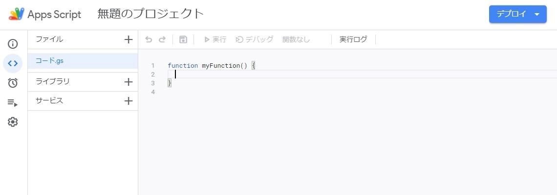 Google Apps Script のプロジェクト画面の画像
