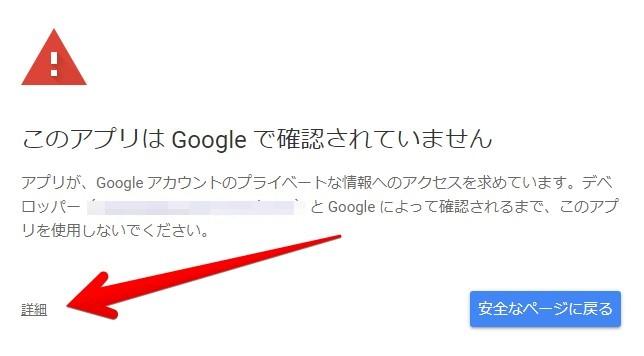 Googleアカウントへのアクセスを確認する画面の画像