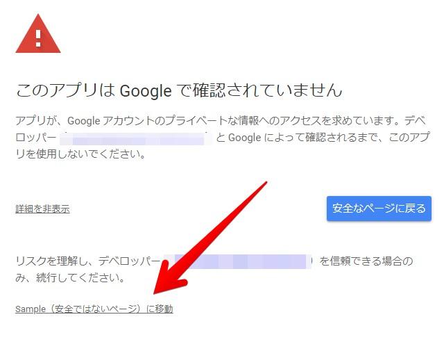 Googleアカウントへのアクセスを確認する詳細画面の画像