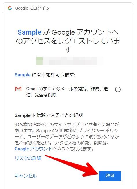 Googleアカウントへのアクセスを許可する画面
