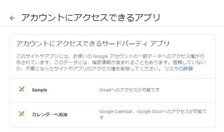 Google アカウントページの画像
