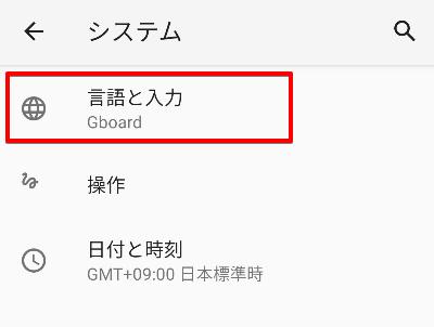 Android設定内の「システム」の画像