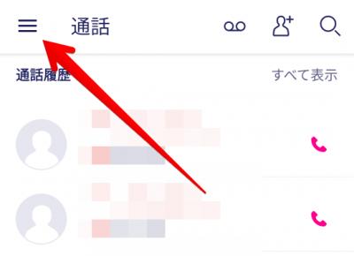 Rakuten Link 画面の画像