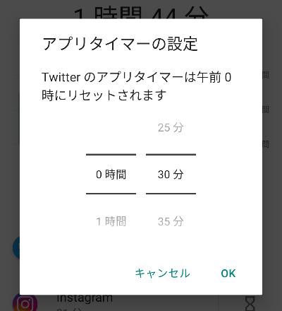 アプリを利用できる上限時間を設定する画面の画像
