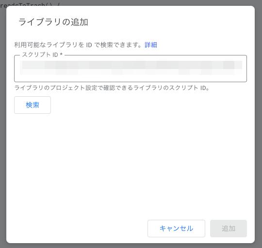 ライブラリの追加画面の画像