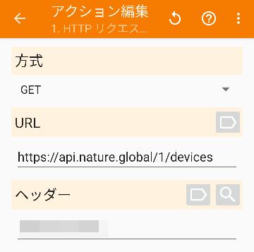 HTTPリクエスト設定画面の画像