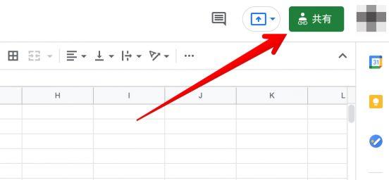 シートの画面右上の画像(リンクを知っているユーザーとシートを共有した状態)