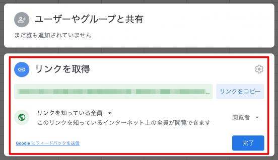 共有設定でリンクを取得した画面の画像