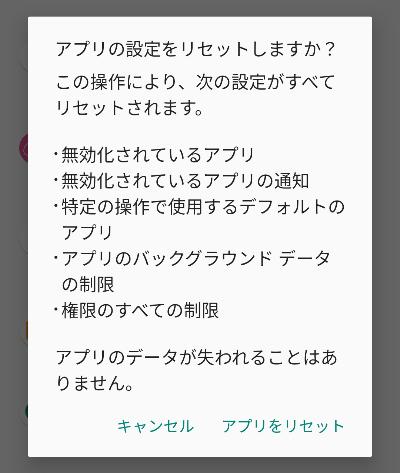 アプリをリセットする確認画面の画像