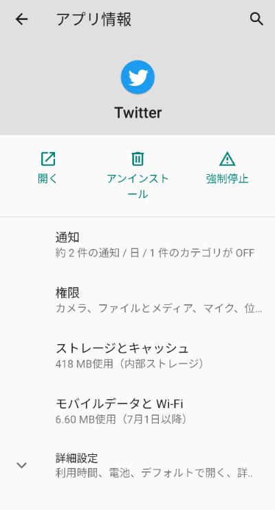 アプリ情報画面の画像