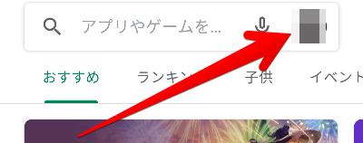 Google Play ストア 画面の画像