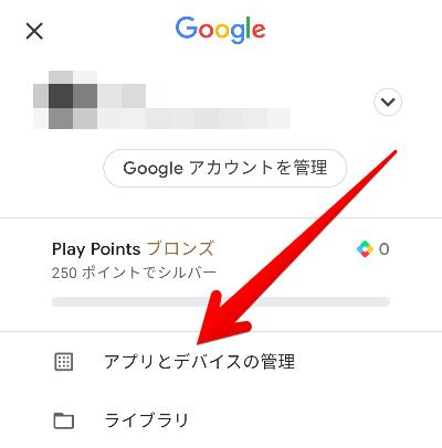 Google Play ストアのアカウントメニューの画像
