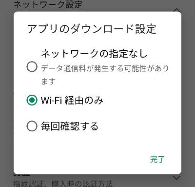 アプリのダウンロード設定のメニューの画像