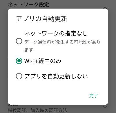 アプリの自動更新の設定メニューの画像